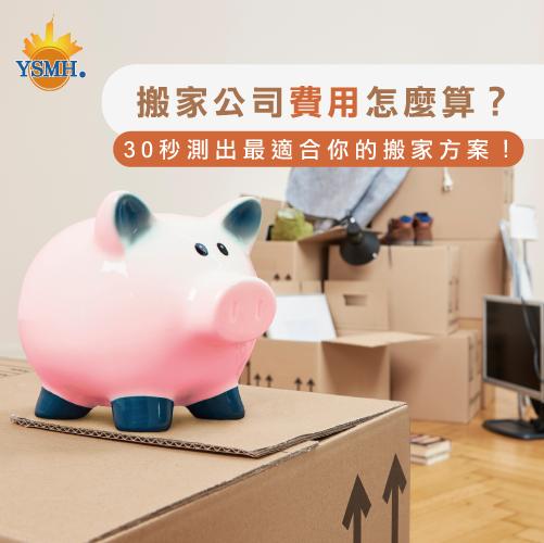 搬家公司費用計算方式-搬家公司費用計算