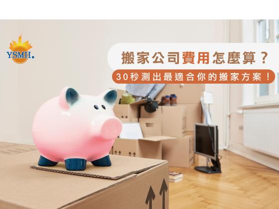 搬家公司費用計算-台中搬家