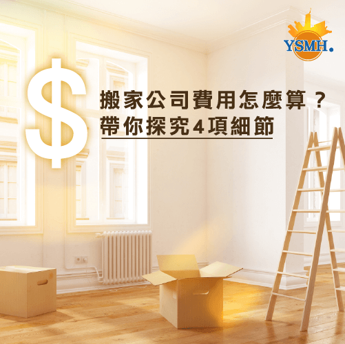 4項計算搬家費用細節-搬家費用計算方式