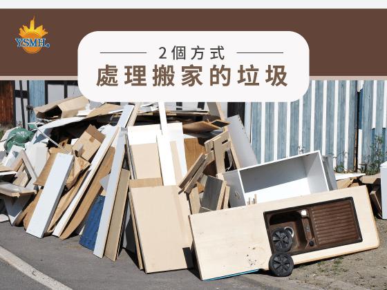 搬家後的垃圾-搬家丟垃圾