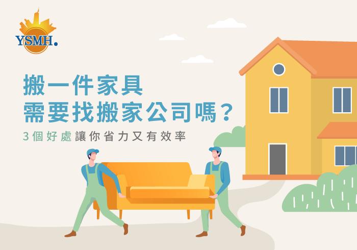 搬一件家具需要找搬家公司嗎-台中搬家推薦