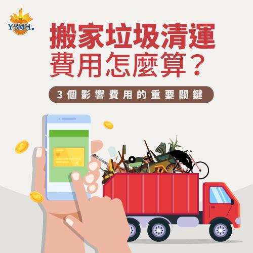 搬家垃圾清運費用怎麼算-台中搬家推薦