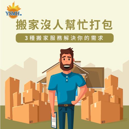 3種搬家服務解決您的打包需求-台中搬家推薦