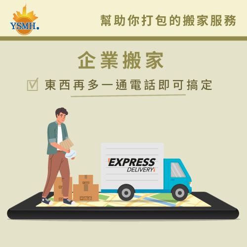 企業搬家服務-搬家公司幫忙打包