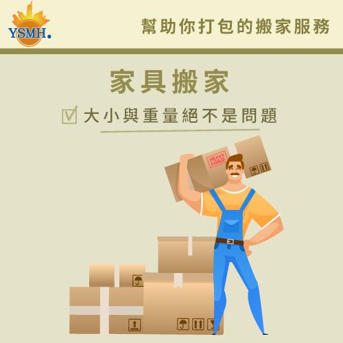 家具搬家服務-搬家公司幫忙打包