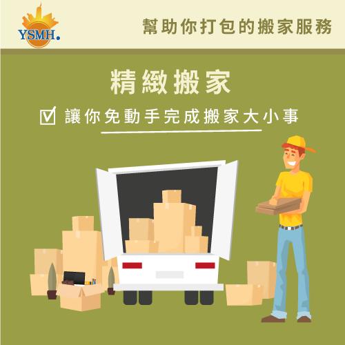 精緻搬家服務-搬家公司幫忙打包