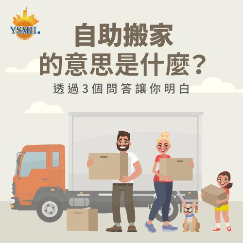 自助搬家意思是什麼-台中自助搬家公司