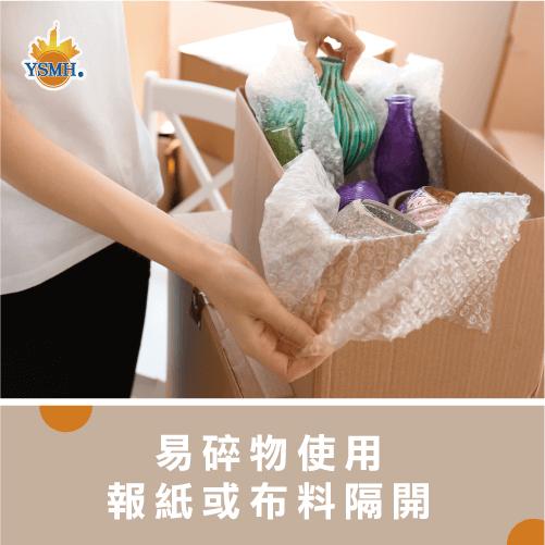 搬家整理順序-易碎物打包