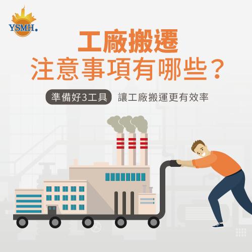工廠搬遷注意事項有哪些-台中搬家推薦