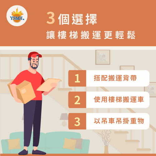 讓樓梯搬重物更輕鬆的3個選擇-如何搬重物下樓梯