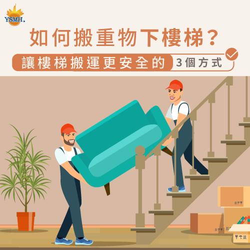如何搬重物下樓梯-台中搬家推薦