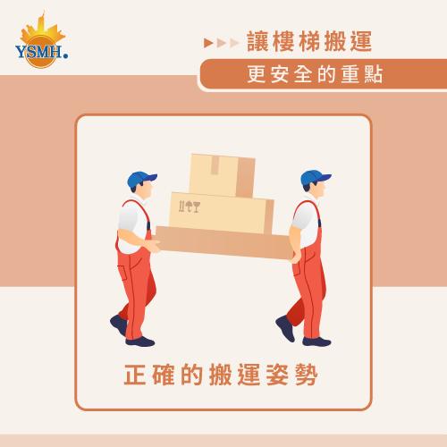 安全又輕鬆的搬運方式-如何搬重物下樓梯