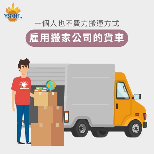 搬家公司貨車-一個人怎麼搬家