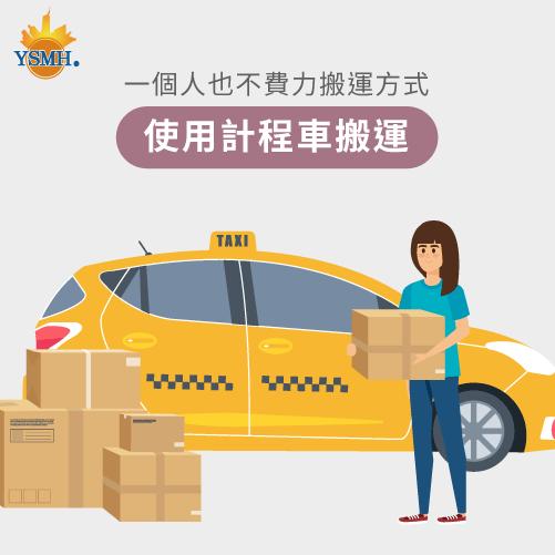 使用計程車搬家-一個人怎麼搬家