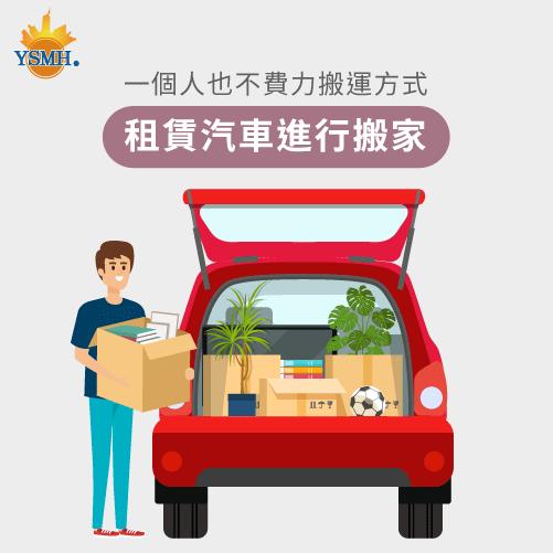 租借汽車搬家-一個人怎麼搬家