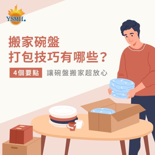 搬家碗盤打包技巧有哪些-台中搬家推薦