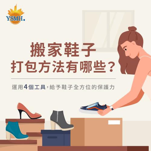 搬家鞋子打包方法有哪些-台中搬家推薦