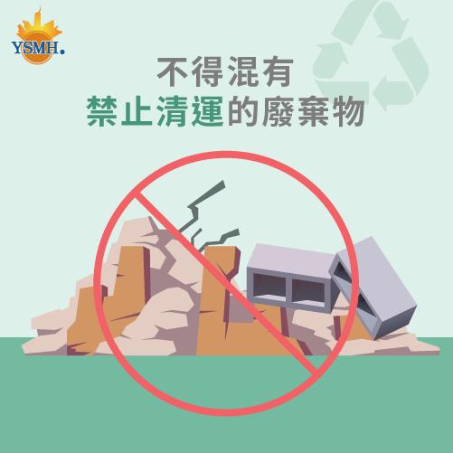 確實做好廢棄物清運的分類-台中搬家推薦