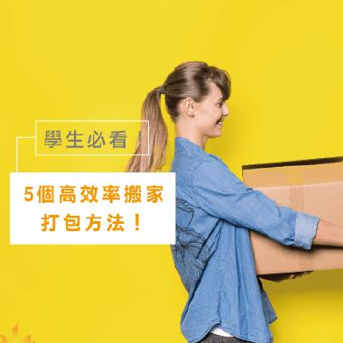 打包方法-搬家怎麼整理