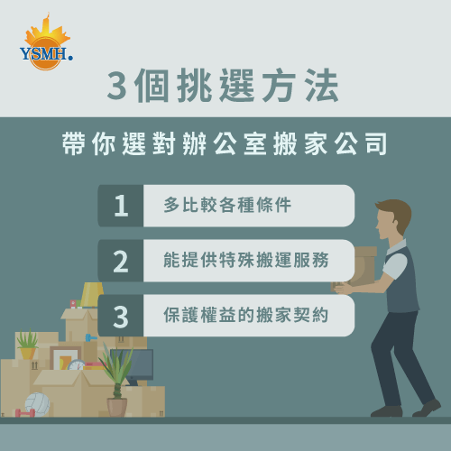 3個方式讓你挑到好搬家公司-辦公室搬家公司