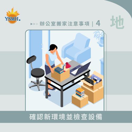 確認新環境與設備的狀態-辦公室搬家注意事項