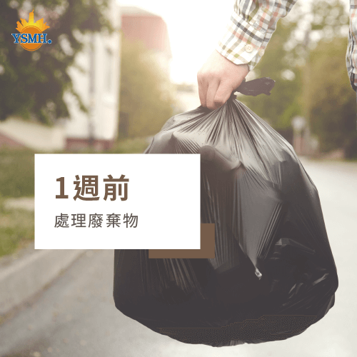 搬家整理多久-處理廢棄物