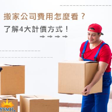 搬家費用怎麼算-搬家公司費用