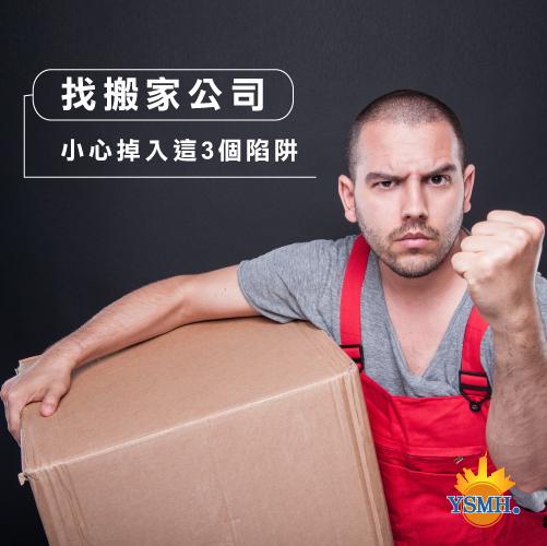 找搬家公司-找搬家公司注意事項
