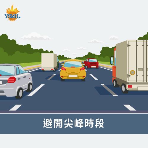 避開容易塞車的時段-台中搬家推薦