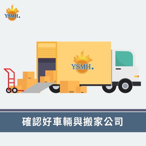 提前約好車輛或搬家公司讓您搬運不費力-台中搬家推薦