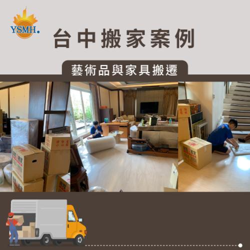 台中搬家案例-藝術品與家具搬遷