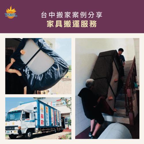 家具搬運服務-台中搬家案例分享